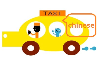 中国語はこれさえ覚えればOK|超初心者・旅行者向け③タクシー編