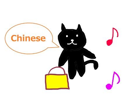 中国語はこれさえ覚えればOK|超初心者・旅行者向け買い物編Lesson1