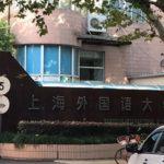 中国の上海外国語大学でTOEICを受験|事前に知っておいた方が良い事と注意事項