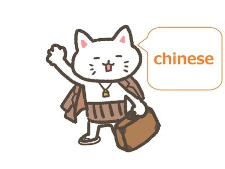 中国語はこれさえ覚えればOK|超初心者・旅行者向け④総合編