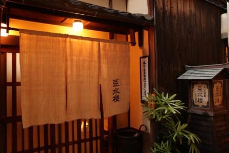 京都のおすすめ湯豆腐・豆腐懐石|人気店の豆水楼|川床鴨川沿い