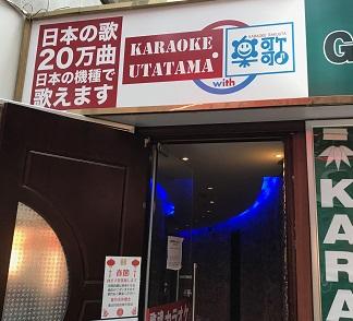 karaoke_entrance
