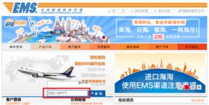 EMSホームページ画面