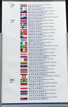 ビザセンター内の国